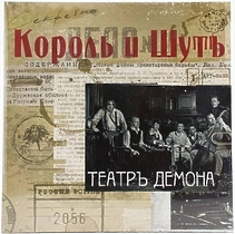 Виниловая пластинка Король и Шут — Театр Демона