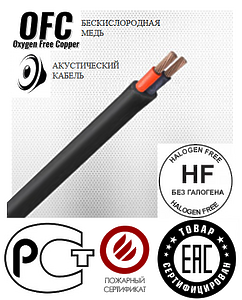 Soundstory КГАнг(А)-LS 2х1,0мм2 ГОСТ, Акустический кабель негорючий, недымный, пожаробезопасный, не содержащий галогенов, сертифицированный в «HiFiRussia»